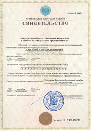 Правовой документ